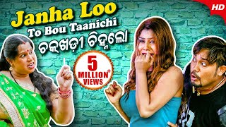 Full Music Video  - To Bou Tanichi Chalk Khadi Chinhalo | Humane Sagar| Lubun & Priyanka|Sidharth TV