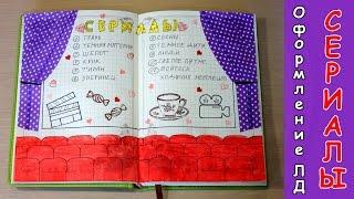 getlinkyoutube.com-DIY:  Мои любимые Сериалы НОВИНКИ ♥ Рисуем КИНОЗАЛ в ЛД ♥ Штампы, Personal diary