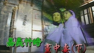 getlinkyoutube.com-台灣奇案 Taiwan mystery 嘉義竹崎畫中妻(下)