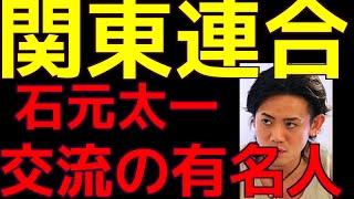 getlinkyoutube.com-関東連合元リーダー石元太一と芸能界交流録