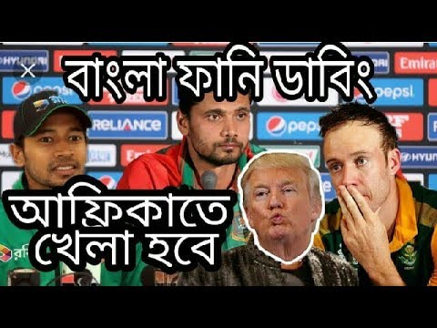 South Africay Khela Hobe | BAN VS SA | Mashrafe | Nasir | Sakib | Bangla Funny Dubbing