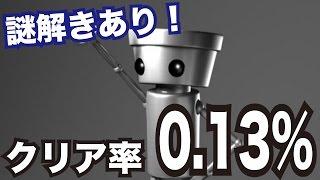 getlinkyoutube.com-【マリオメーカー#36】謎解きが超楽しい!クリア率0.13%のちびロボ鬼畜コースに挑戦!