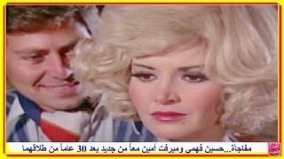 getlinkyoutube.com-ميرفت أمين وحسين فهمي معاً من جديد بعد 30 عاماً من طلاقهما...مفاجأة...!!