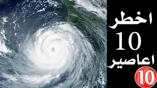 getlinkyoutube.com-اخطر 10 اعاصير ضربت العالم  - توب تن