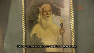 Архиепископ Серафим- Софийский Чудотворец