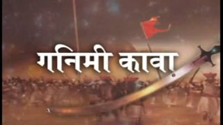 getlinkyoutube.com-Raja Shiv Chhatrapati: Ganimi Kava