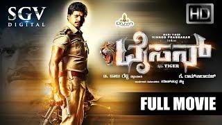 Tyson Kannada Movie Full   Kannada Movies   Vinod Prabhakar, Urmila Gayathri