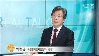 박철규 국립일제강제동원역사관장 다시보기