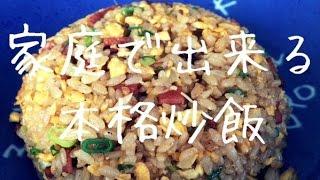 getlinkyoutube.com-家庭で出来る本格パラパラ炒飯
