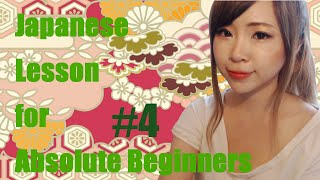 getlinkyoutube.com-#4 Japanese Lesson for Absolute Beginners - I & NA adjectives -