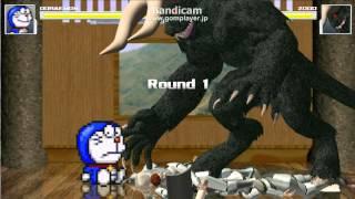 getlinkyoutube.com-MUGEN ドラえもん でどこまでいけるか挑戦! doraemon  is fight