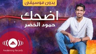 getlinkyoutube.com-Humood - Edhak | حمود الخضر- اضحك  | (Acapella - Vocals Only - بدون موسيقى)
