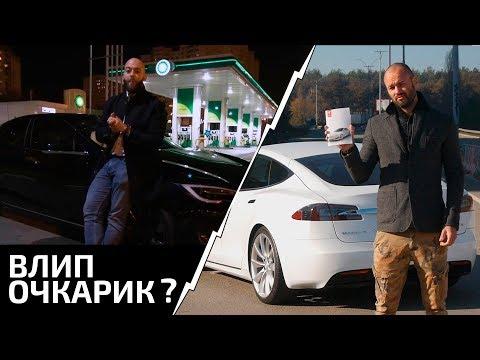Вот почему Model S P100DL мечта,которую мы заслужили/Ответ Гураму Инцкирвели/0-100