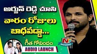 Allu Arjun Speech @ Geetha Govindam Audio Launch   Vijay Deverakonda   Rashmika Mandanna   NTV ENT