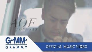 เพียงข้างหลัง - อ๊อฟ ปองศักดิ์ feat. เบน ชลาทิศ 【OFFICIAL MV】