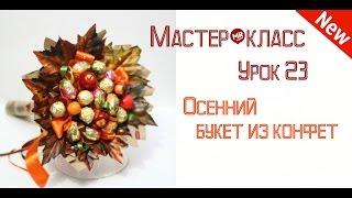 "getlinkyoutube.com-Мастер-класс ""Букет из конфет"" / Урок 23"