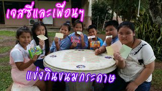 getlinkyoutube.com-เจสซี่กับเพื่อนๆแข่งกินขนมกระดาษที่ซื้อจากร้านเซเว่น