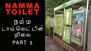 Episode 51:  நம்ம  டாய்லெட்டின் நிலை ? CONDITION OF NAMMA TOILET ( TAMIL)