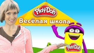 getlinkyoutube.com-Весёлая Школа с Play-Doh. Маша и Грузовичок Лёва лепят Кей-Кея. Развивающее видео для детей