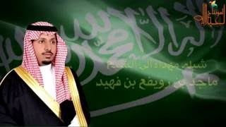 شيله مهداه الى الشيح ماجد بن رويفع بن فهيد كلمات عمران الزراقي اداء حاكم الشيباني