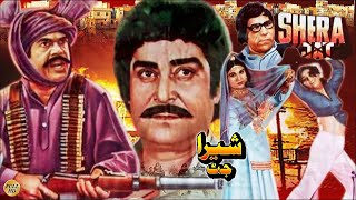 SHERA - YOUSAF KHAN & SANGEETA - OFFICIAL PAKISTANI MOVIE