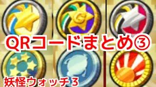 getlinkyoutube.com-【妖怪ウォッチ3】QRコードまとめ③(5つ星、スペシャル、ドリーム光、富、G2、めでたい)コイン