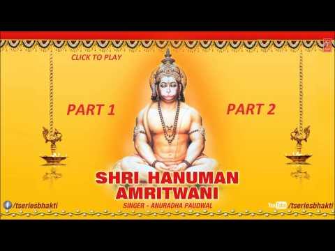 Hanuman Amritwani By Anuradha Paudwal [Full Song] I Shri Hanuman Amritwani