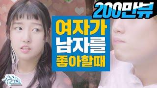 getlinkyoutube.com-여자가 날 좋아하는지 알 수 있는방법 - 짝사랑 여자 편 (feat.김하나,성군) [보이즈빌리지 in 비디오빌리지]