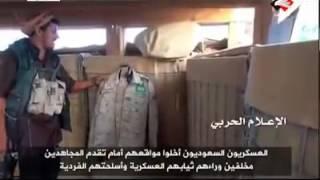 getlinkyoutube.com-شاهد|الجنود السعوديون يهربون بدون ملابسهم العسكريه بعدعمليه نوعيه نفذها الجيش اليمني والجان الشعبيه