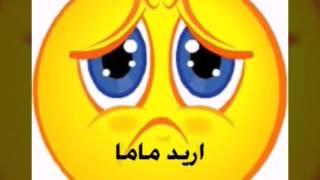 صور رمزيات الايموجي العراقي
