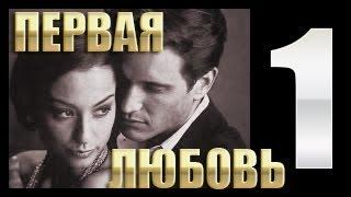 getlinkyoutube.com-Первая любовь 1 серия.2013 мелодрама