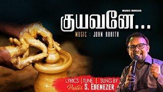 kuyavanae  - Pr.S.Ebenezer - Tamil Gospel Songs HD