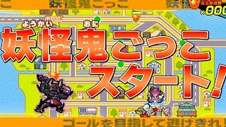 getlinkyoutube.com-妖怪メダランドバスターズ 妖怪鬼ごっこ初挑戦!黒鬼から逃げ切って鬼吉ゲット! Yo-kai Watch