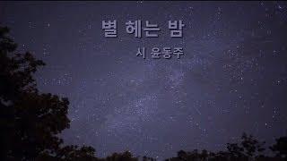 getlinkyoutube.com-별 헤는 밤  -  시 윤동주