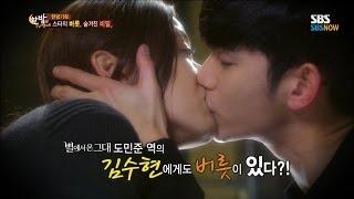 getlinkyoutube.com-SBS [한밤의TV연예] - 스타의 버릇, 숨겨진 비밀(한밤기획)