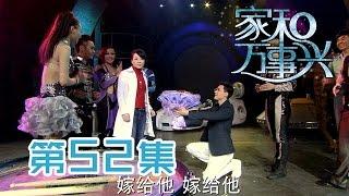 getlinkyoutube.com-【家和万事兴】Nursing Our Love 第52集 晓飞另类求婚吓坏安静 Xiaofei's proposal scares Anjing 1080P