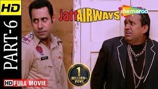 Jatt Airways    Punjabi Comedy Movie Part 6   Jaswinder Bhalla Binnu Dhillon BN Sharma   Shemaroo
