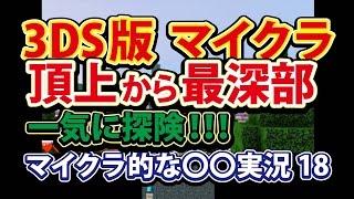 getlinkyoutube.com-【キューブクリエイター3D】 3DS マインクラフト 的な実況18