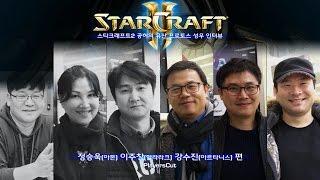 스타2 공허의 유산 프로토스 성우 인터뷰 (상) - 강수진, 정승욱, 이주창