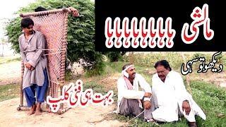 Manzor Kirlo Airpot Malshi Very Funny Video By You TV
