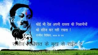 getlinkyoutube.com-Bharat Needs Bharatiya by Rajiv Dixit