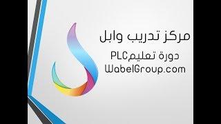 getlinkyoutube.com-دورة تعليم PLC : الدرس الأول مقدمة