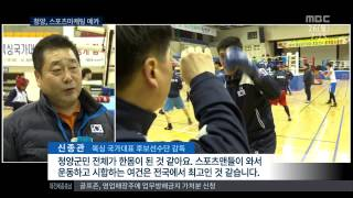 getlinkyoutube.com-[대전MBC뉴스] 스포츠마케팅, 농촌을 살리다