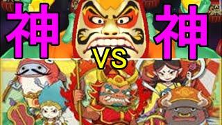 getlinkyoutube.com-【妖怪ウォッチ3】安定感抜群。七福神で行く!だるまっ塔。