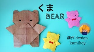 getlinkyoutube.com-【折り紙】くま Origami Bear