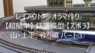 getlinkyoutube.com-【超簡単】鉄道模型レイアウト 山の作り方 パート① 【Nゲージ】