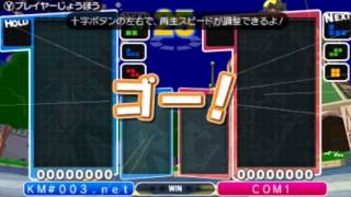 getlinkyoutube.com-ぷよぷよテトリス スワップルール戦術「DTパフェ」