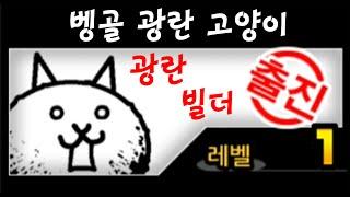 [냥코대전쟁] 광란의 고양이 강림 - 암흑빙의 초고난도 (광란시리즈!! 첫번째!!)The Battle Cats