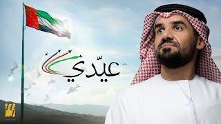 getlinkyoutube.com-حسين الجسمي - عيدي (حصرياً) | 2016