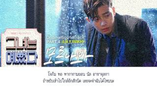 [Thai sub] Soyou x Brother Su - You Don't Know Me (She Was Pretty OST Part 4)